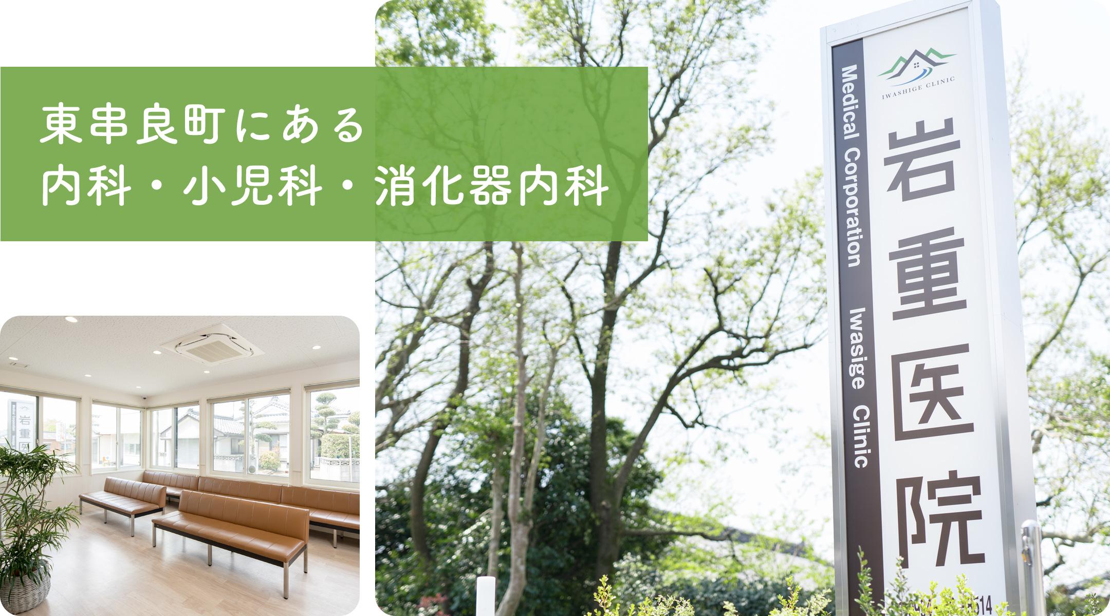 東串良町にある内科・小児科・消化器内科